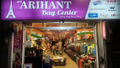 Arihant-Bag-Center Logo