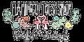 Flamingo Toes Logo