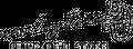 Monkey Tree Children's Store Logo