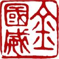 Jimmy Chin Logo