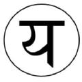 Yogic Studies Logo