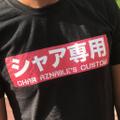 Super Wasabi Logo